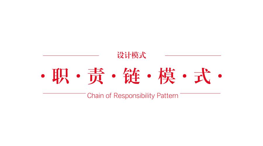 职责链模式